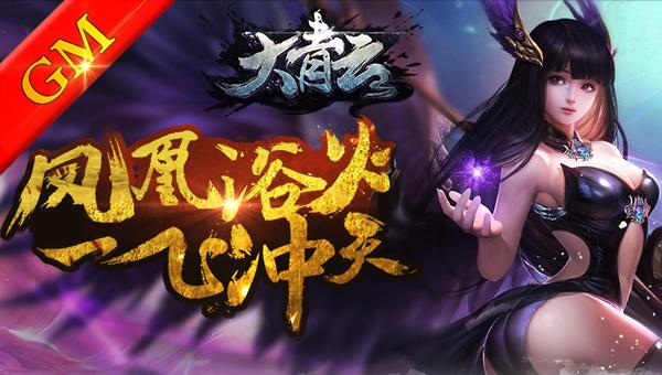 GM大青云3D