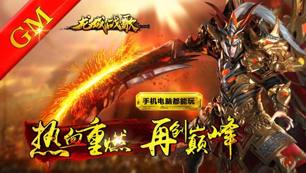 GM龙城战歌H5